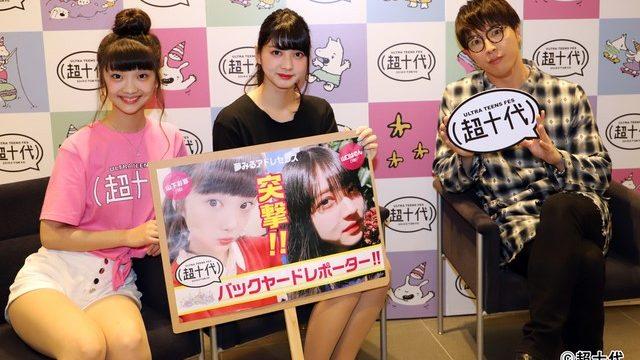 Sonar Pocket ko-daiさんに突撃インタビュー!!