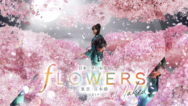 一足先にお花見しよう♡「FLOWERS BY NAKED 2019」
