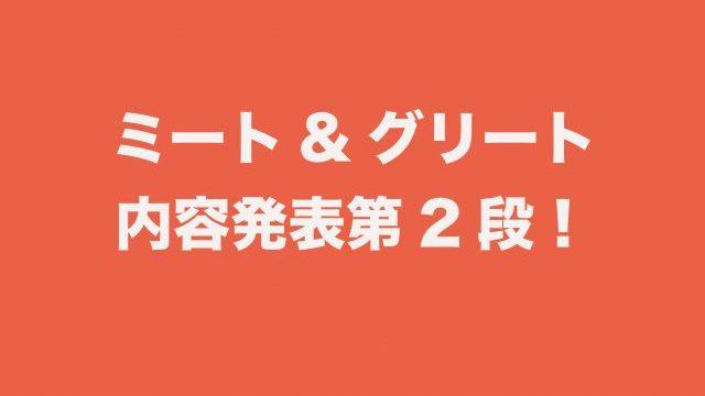 超十代2019◆ミーグリ内容発表!第2弾