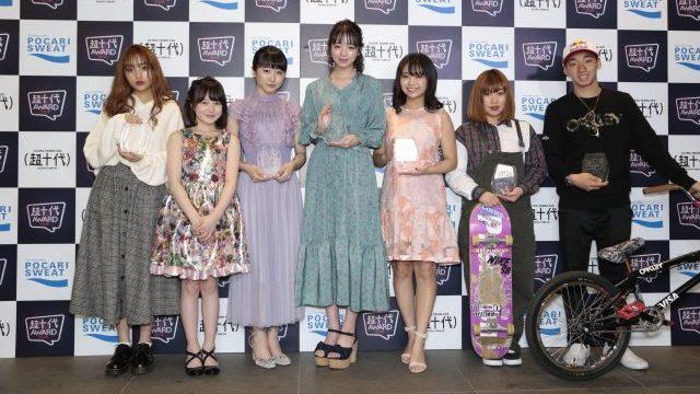 超十代アワード 2019 presented by ポカリスエット受賞者発表