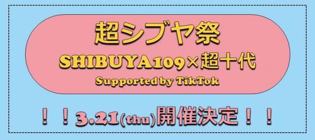 今年も開催!SHIBUYA109×超十代「超シブヤ祭」