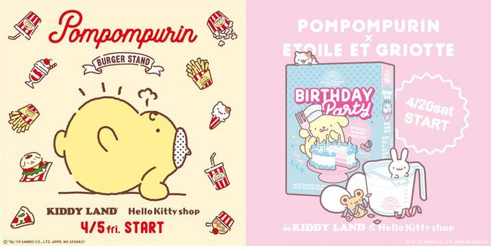 『ポムポムプリンバースデーフェア』がキデイランドで開催!新商品や限定品も♡