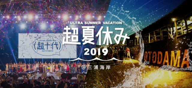 超夏休み2019開催!