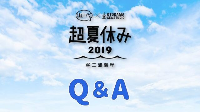 超十代presents~超夏休み2019~ FAQ