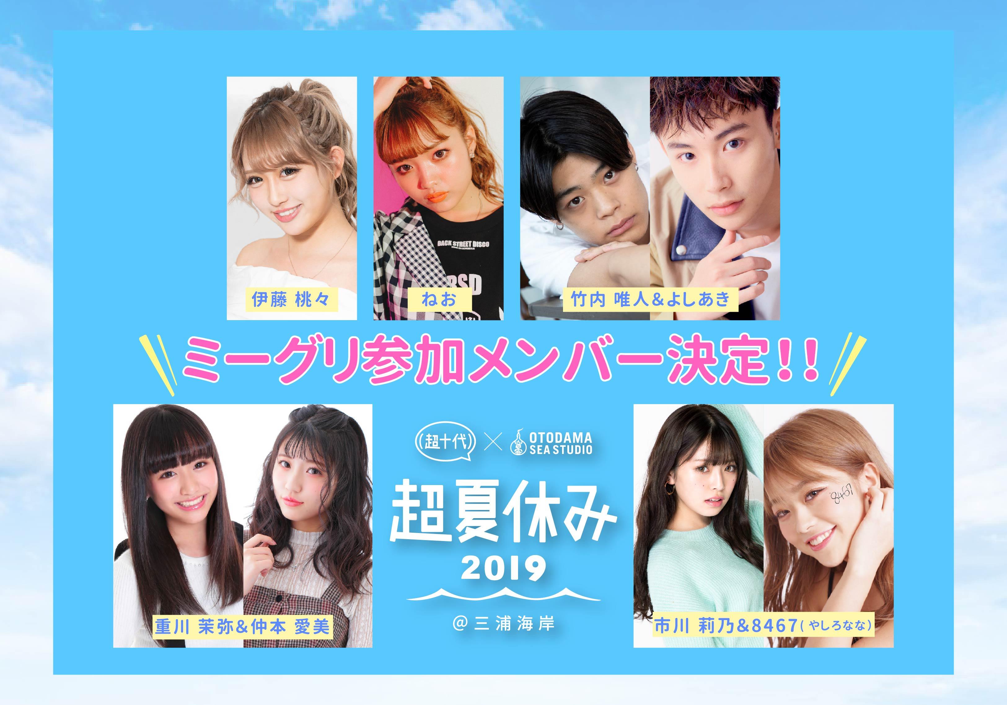 【超夏休み2019】ミーグリ参加メンバー発表!