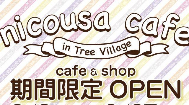 nicousaカフェが期間限定でオープン!♡