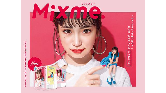 こんなの見たことない!新感覚プリクラ『MiXme.』が2020年2月に新登場♡
