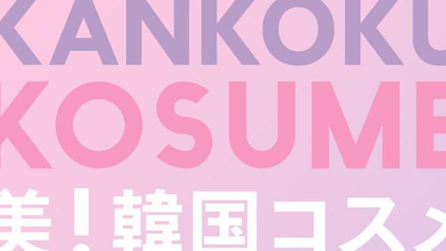 話題の大人気コスメや新ブランドも登場♡渋谷ロフトで「韓国コスメイベント」が開催中!