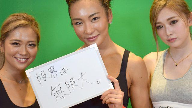 8467&ゆうちゃみが参加♡AYA先生の「超シェイプアップ教室」レポ!