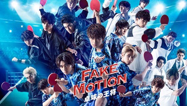 渋谷109ハチスタに「FAKE MOTION -卓球の王将- ポップアップストア」が登場!