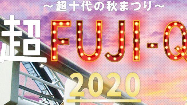 【第四弾】出演者9名追加発表☆超FUJI-Q! 2020 〜超十代の秋まつり〜