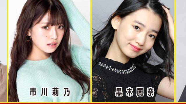 【超FUJI-Q出演⑦】市川莉乃、黒木麗奈、杉本愛理、世良マリカを知ろう!