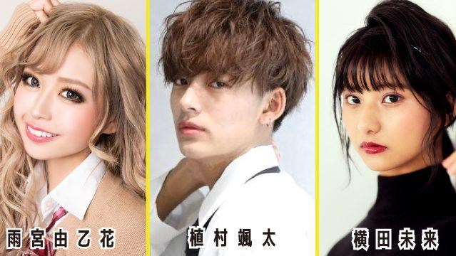 【超FUJI-Q出演⑧】雨宮由乙花、池田翼、植村颯太、横田未来、りゅうとを知ろう!