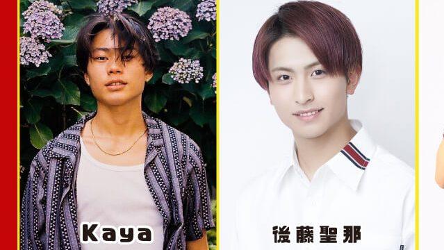 【超FUJI-Q出演⑤】Kaya・後藤聖那・近藤魁成・ロイを知ろう!