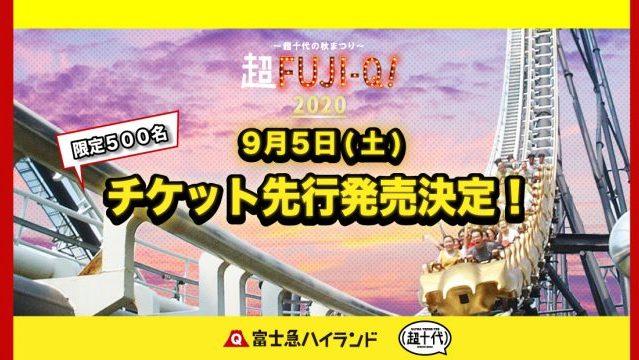【第五弾】遂にチケット情報解禁!!&出演者7組追加☆超FUJI-Q! 2020 〜超十代の秋まつり〜