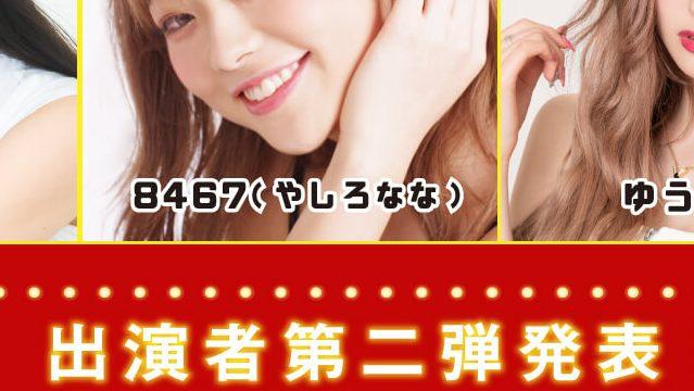 【超FUJI-Q出演④】木内舞留・8467(やしろなな)・ゆうちゃみを知ろう!