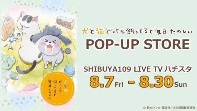 「犬と猫どっちも飼っていると毎日たのしい」SHIBUYA109 LIVE TVハチスタで商品をお買い求めのお客様へのご案内