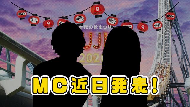 【発表直前!!】超人気のあの2人がMCに決定!☆ 超FUJI-Q! 2020