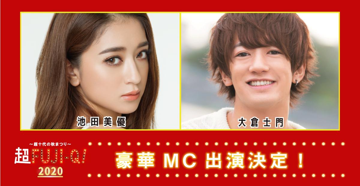 【超FUJI-Q出演⑬】MCは大倉士門、池田美優に決定☆大活躍中の2人を知ろう!