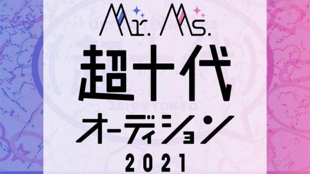 Mr.&Ms.超十代オーディション2021開催決定!!