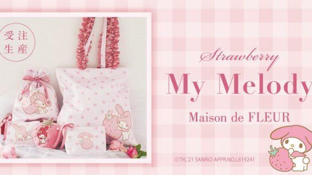 【Maison de FLEUR】マイメロディのお誕生日記念!コラボグッズが本日発売♡