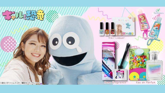 映画「ギャルと恐竜」の8467がセレクト♡香水やマニキュアをチェック!
