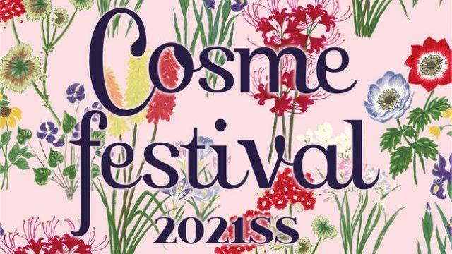 ロフトの人気企画【コスメフェスティバル2021SS】開催決定!ロフト限定品も♡