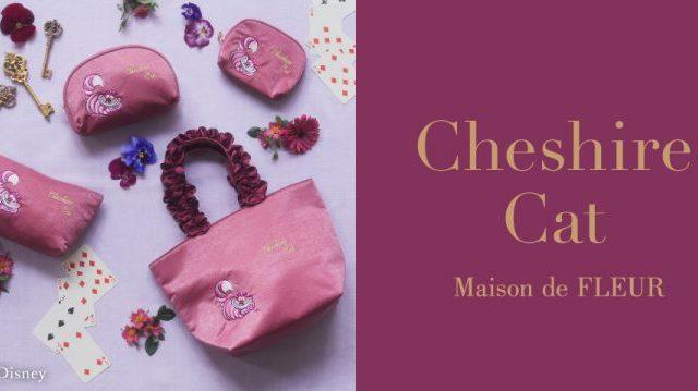 【Maison de FLEUR】本日先行発売!チェシャ猫コラボで「猫の日」をお祝い♡