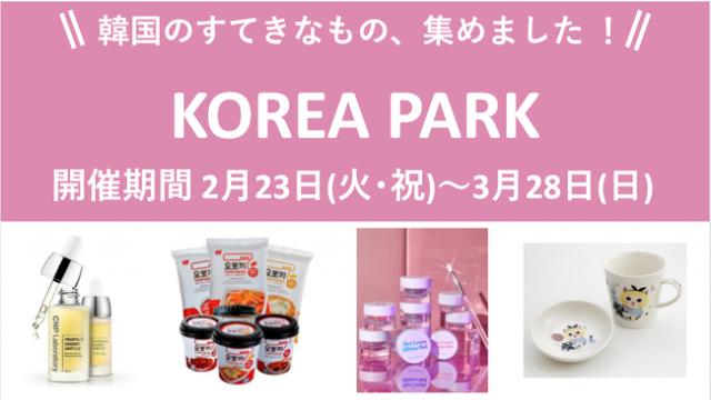 韓国コスメ☆韓国フード☆韓国雑貨が集結!渋谷マルイの【KOREA PARK】に行こう