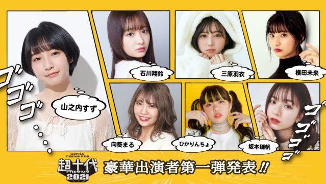 超十代 -ULTRA TEENS FES- 2021 PREMIUM☆豪華出演者第一弾発表☆