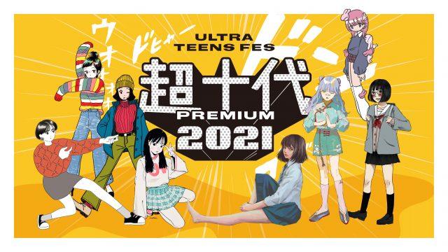 超十代 -ULTRA TEENS FES- 2021 PREMIUM キービジュアルをご紹介!