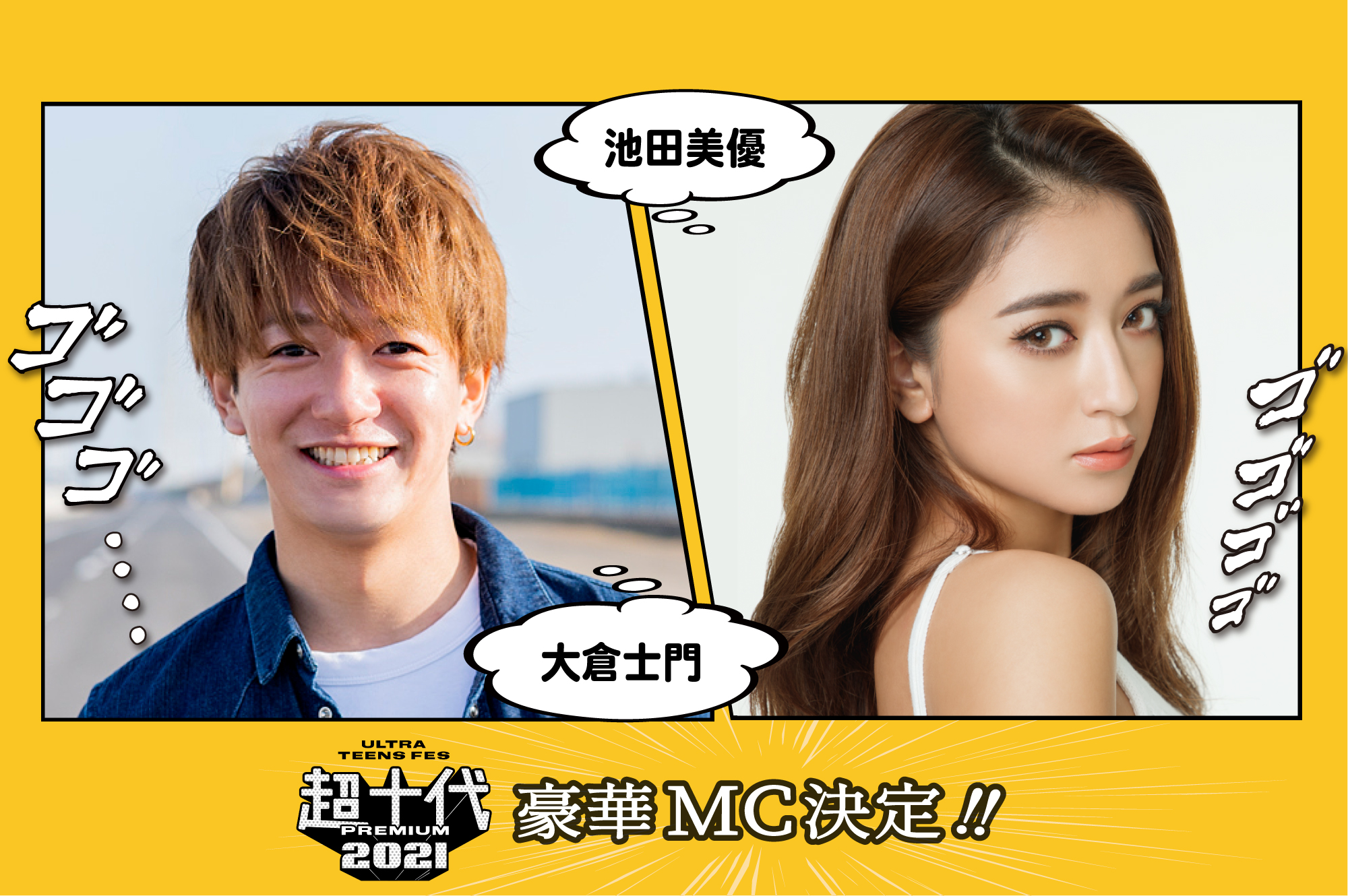 超十代 -ULTRA TEENS FES- 2021 PREMIUM☆豪華MC決定☆