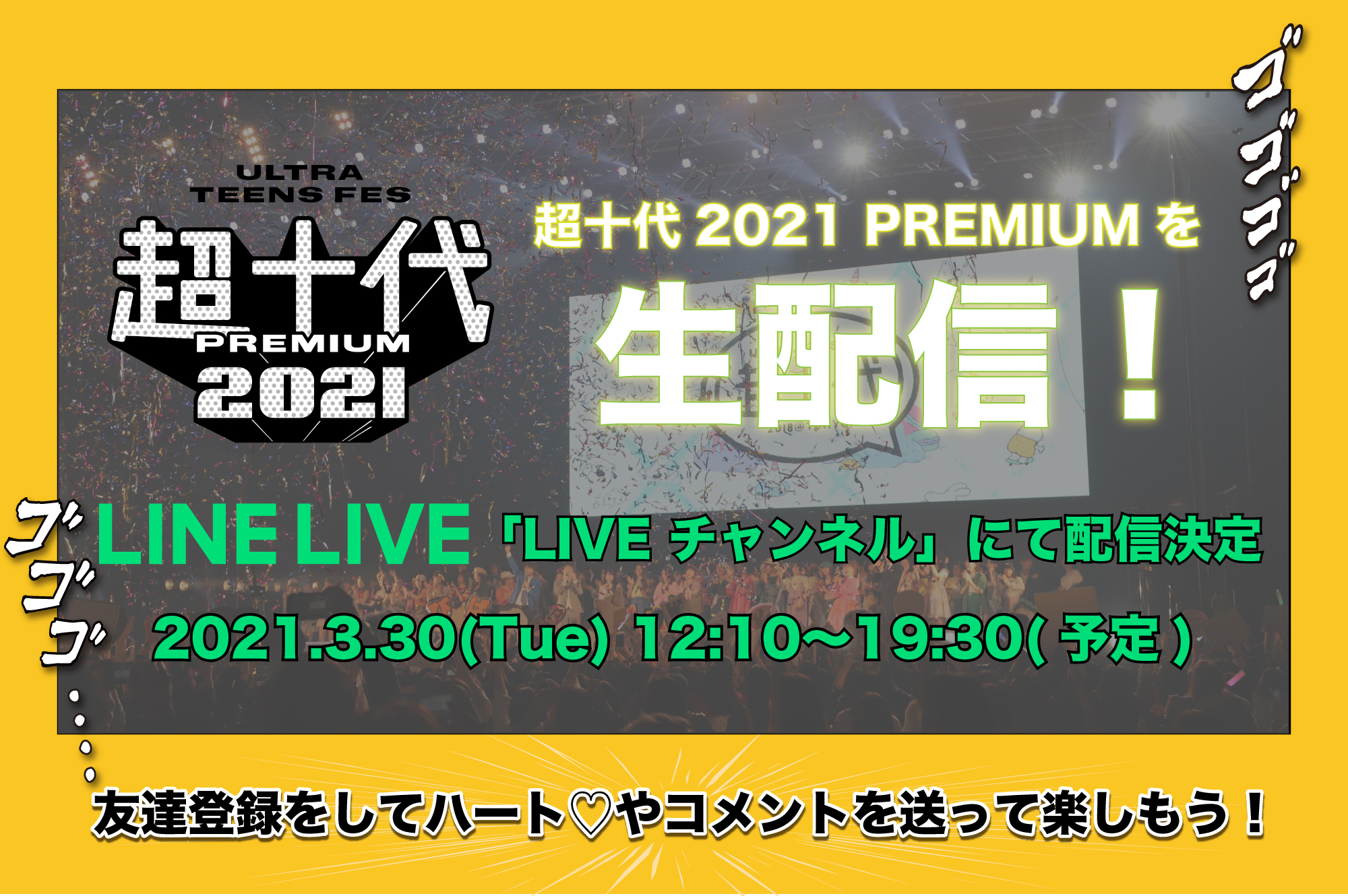 超十代 -ULTRA TEENS FES- 2021 PREMIUM☆生配信決定☆