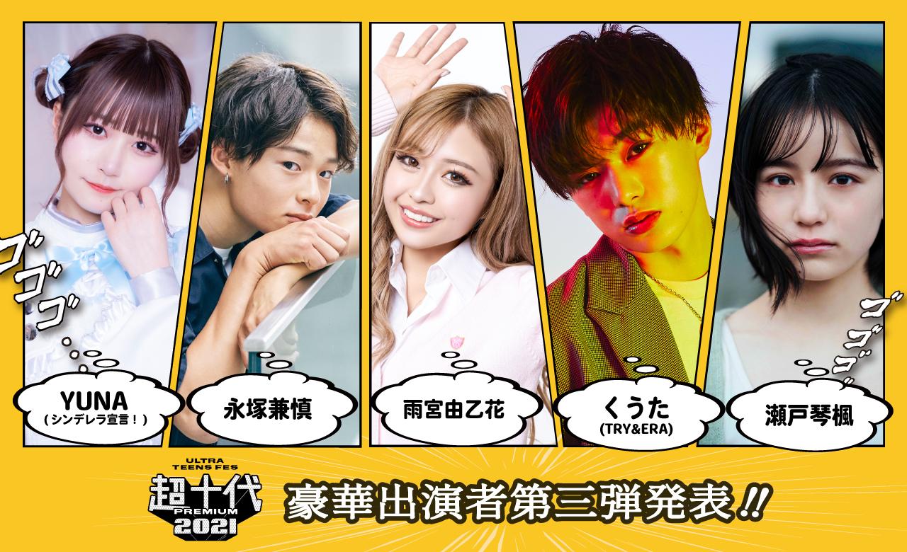 超十代 -ULTRA TEENS FES- 2021 PREMIUM☆豪華出演者第三弾発表②☆