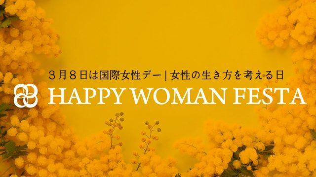 3月8日は国際女性デー♡HAPPY YELLOWキャンペーンで幸せの黄色を投稿しよう!
