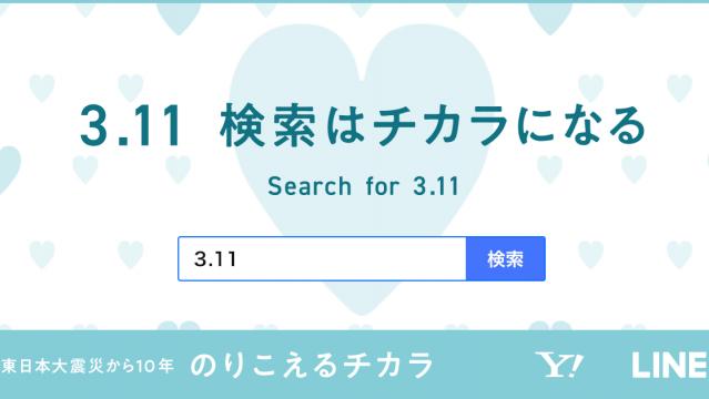 【3.11】東日本大震災から10年。中学生・高校生の私たちにできること