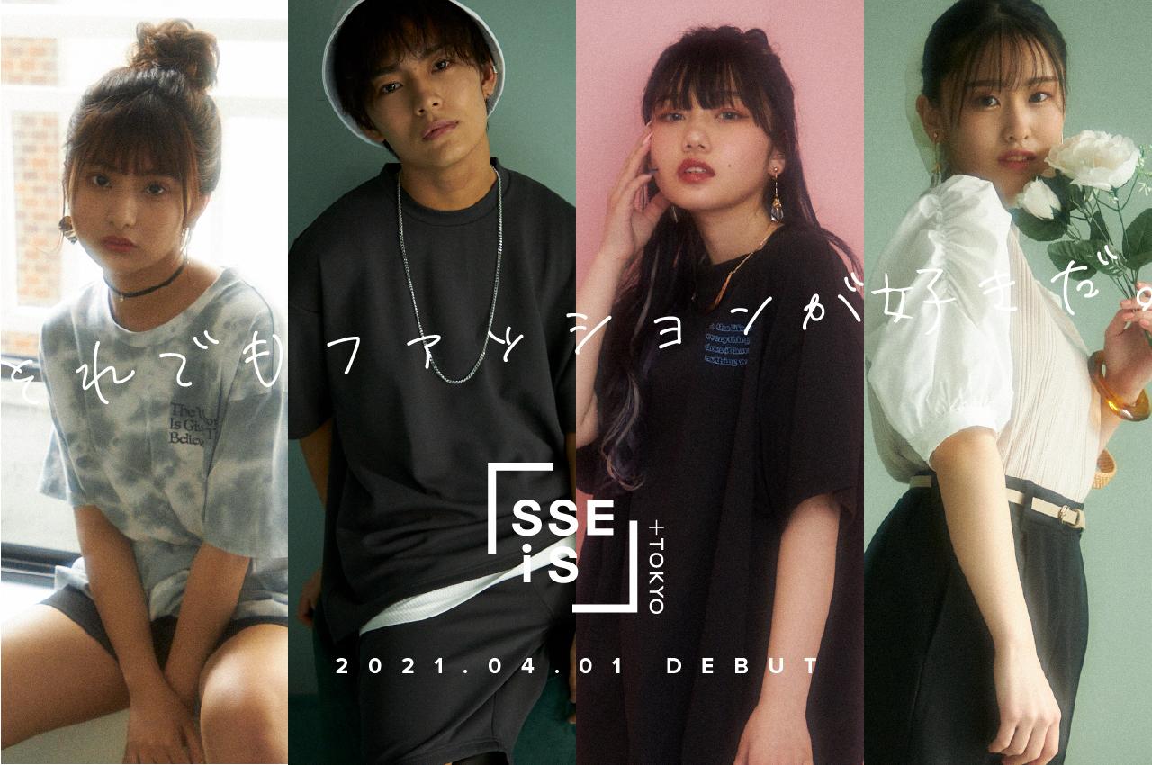 「#超ファッション研究所」プロデュース新ブランド「SSEiS(エッセイズ)」がデビュー!!