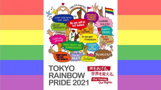 今週末は東京レインボープライド!LGBTQの意味をわかりやすく解説♡