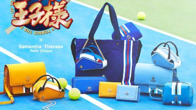 「新テニスの王子様」とサマンサタバサプチチョイスがコラボ☆バッグもお財布も!