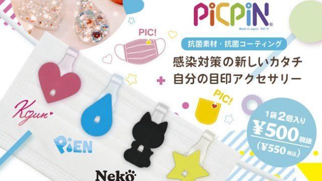 【デコピックピン】マスクを可愛くできるピックピンcolorsシリーズが登場☆