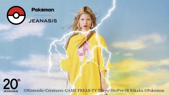 JEANASISの20周年記念コラボ☆ピカチュウコレクション第1弾が本日発売開始♩
