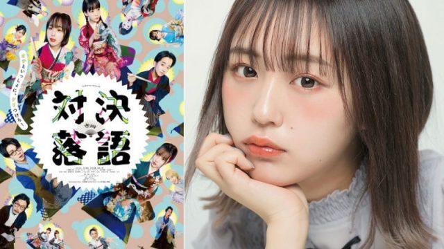 なえなの出演☆SNSドラマ『#対決落語』が本日7月28日よりOA