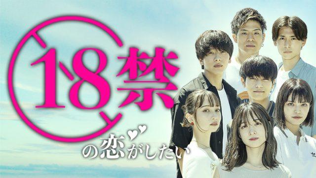 「18禁の恋がしたい」番組MCに藤田ニコル・池田美優・藤原樹が決定♡