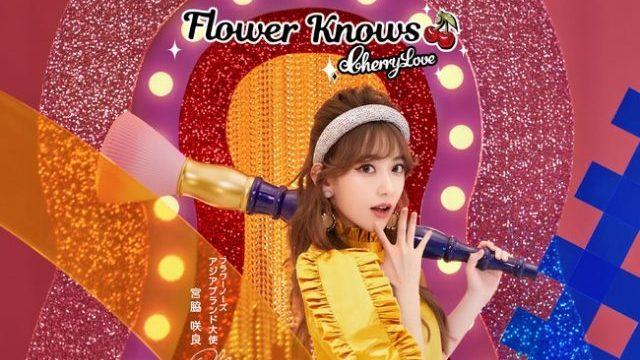 宮脇咲良がブランド大使♡中国コスメFlowerKnowsの『CherryLove』をチェック!