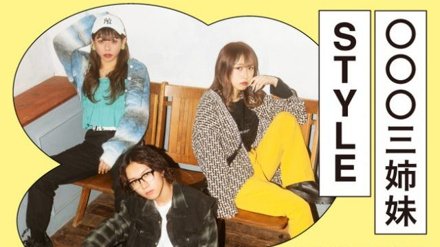 YouTuber「ウチら3姉妹」がSPINNSの秋ビジュアルに☆コラボアイテムも発売!